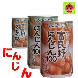 JA富良野にんじんジュース100  190g缶/30本入 1箱 北海道産