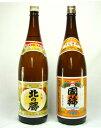 【北海道の酒】北の勝 大海 1800ML 国稀 佳撰  1800ML