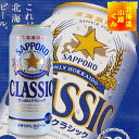 北海道限定 サッポロクラシック 500 ml缶/24入りビール 飲みくらべ さっぽろ 母の日 ギフト 父の日