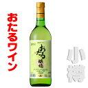 おたるワイン おたるデラウェア白・やや甘口 720ml 白・やや甘口 小樽ワイン 北海道