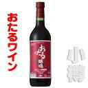 おたるワイン おたる山ぶどう 赤・やや甘口 720ml 小樽ワイン 北海道
