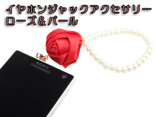 Plug-in 3.5mm Earphone Jack Accessory - Rose with Pearl Chain RED イヤホンジャック アクセサリー ローズ パールチェーン スーパーセール