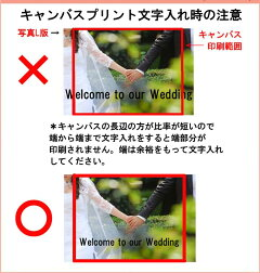 ウェルカムボードウェディングブライダルキャンバスフォトプリントF6号410x318mm|写真プリントギフト名入れ結婚祝い結婚式誕生日出産祝バースデイフォトフレーム写真立て記念品両親卒業ウェルカムボードキャンバス