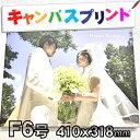 キャンバスプリント F6号 410x318mm プレゼント 名入れ ギフト 思い出 ウェディング 結婚 子ども こども 子供 赤ちゃん フォトスタンド 写真 記...