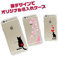 【ペット名入れ】スマホケースねこ猫ネコiPhone6ケースiPhone6PlusカバーiPhoneケースアイフォン6ケースiphoneケースアイフォンブランドiphoneカバースマホケースギャラクシー/エクスペリア