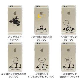 スマホカバー パンダデザインケース ゆるいパンダデザインが満載【iphone5s iphone5 iphone5c xperia acro galaxy arrows 各種スマートフォン対応】