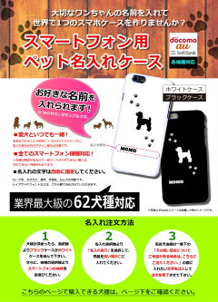 【メール便可】【世界で一つだけのオリジナルケース】iPhone5ケース/カバーiPhone5用ケースホワイトコッカースパニエル