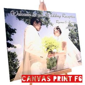 ウェルカムボード 結婚 キャンバスフォトプリント F6号 410x318mm | ウェディング ブライダル 写真 プリント ギフト 名入れ 結婚祝い 結婚式 誕生日 出産祝 バースデイ フォトフレーム 写真立て 記念品 両親