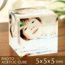 フォトアクリルキューブ (5 × 5 × 5センチ ) フォトスタンド フォトフレーム プレゼント 名入れ ギフト 写真 プリント こども 子供 赤ちゃん 写真...