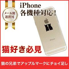 【クーポン付】iPhoneケース猫ハードチョイ足し猫の兄弟 【メール便可】ねこネコiphone8ケースpciphone6iphone7iPhoneアイフォンse78plus8plusiphone8ケースiphone7ケースかわいい雑貨おもしろスマホケースip