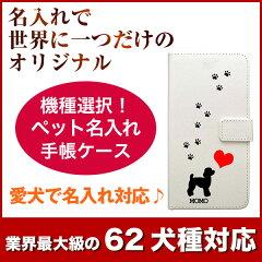 【レビューを書いてメール便送料無料】スマホケース犬ドッグiPhone6ケース手帳型カバーiPhoneケースアイフォン6ケースiphoneケースアイフォンブランドiphoneカバースマホケース
