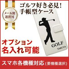 iPhone6ケース手帳型スマホケース手帳型ホワイトスポーツゴルフシルエットストラップホール付きカメラホールあり【P12Jul15】【お中元ギフト】