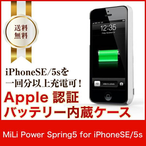 iPhoneSE / 5s / 5 用 バッテリーケース MiLi Power Spring5 ホワイト | 【送料無料】 モバイルバッテリー apple認証 iphone バッテリー内蔵 iphoneケース 内蔵ケース 充電器 iphone5s iphone5 Apple ライセンス アップル認証 アイフォン se 5s 5 ポケモン GO Pokemon