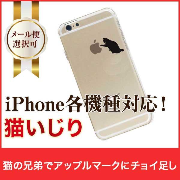 iPhoneケース 猫 ハード チョイ足し 猫いじり | ねこ ネコ iphone8 ケース iphone6 iphone7 クリアケース iPhone se 7 8 plus 8plus iphone8ケース iphone7ケース ちょいたし かわいい 雑貨 おもしろ スーパーセール
