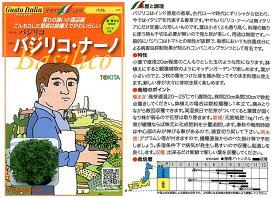 【イタリアの野菜】GustoItalia バジリコ バジリコ・ナーノ(バジル)/小袋