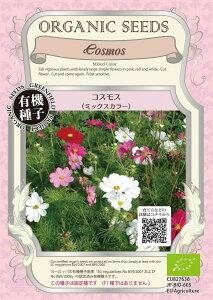 【オーガニックの花と緑肥】コスモス(ミックスカラー)/小袋