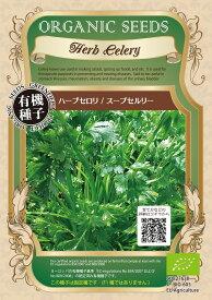 【オーガニックのハーブ】ハーブセロリ スープセルリー/小袋
