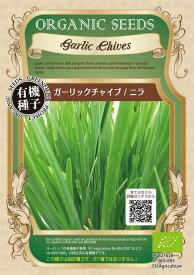 【オーガニックのハーブ】ガーリックチャイブ ニラ/小袋