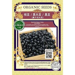 【オーガニックの豆類】自然栽培の種 枝豆 黒大豆 黒豆 黒千石大豆[A406]/小袋