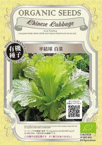 【オーガニックの葉菜】半結球白菜/小袋