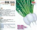【ダイコン】辛味199〔カネコ交配〕/小袋