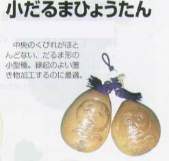 【ヒョウタン】小だるまひょうたん〔福井シード〕/小袋