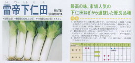 【ネギ】雷帝下仁田〔サカタ〕/小袋