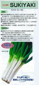 【ネギ】SUKIYAKI〔カネコ交配〕/小袋