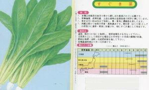 【その他の菜類】すぐき菜〔固定種〕/小袋