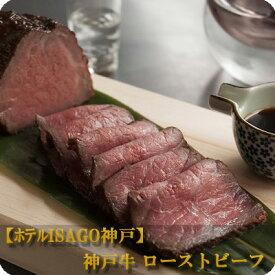 【ほてるISAGO神戸】神戸牛ローストビーフ
