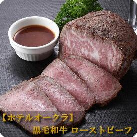 【ホテルオークラ】黒毛和牛ローストビーフ