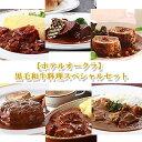 母の日 父の日 ギフト 内祝い ●【ホテルオークラ】黒毛和牛料理スペシャルセット● 合格祝い 入学祝い 肉 高級 レス…