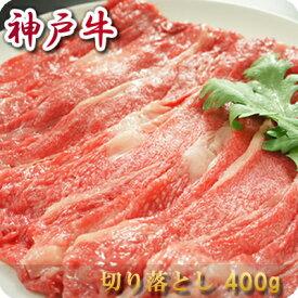 神戸牛すき焼き(バラ切り落とし)400g