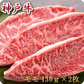 敬老の日 肉 お祝い ● 神戸牛 モモステーキ(130g×2)●【楽ギフ_のし】 内祝い ギフト 松坂牛 神戸牛 近江牛 ギフト券 もございます。