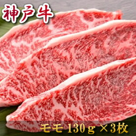 敬老の日 肉 お祝い ● 神戸牛 モモステーキ(130g×3)●【楽ギフ_のし】 内祝い ギフト 松坂牛 神戸牛 近江牛 ギフト券 もございます。