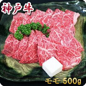 内祝い お返し お歳暮 肉 【送料無料】 ● 神戸牛 焼肉 (モモ) 500g ● 【楽ギフ_のし】 松坂牛 神戸牛 近江牛 もございます。