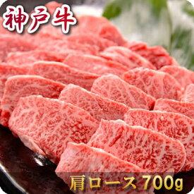内祝い お返し お歳暮 肉 【送料無料】 ● 神戸牛 焼肉 (肩ロース) 700g ● 【楽ギフ_のし】 松坂牛 神戸牛 近江牛 もございます。