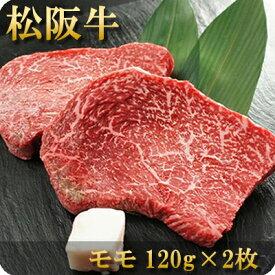 敬老の日 肉 お祝い ● 松阪牛 ステーキ(モモ)120g×2●【楽ギフ_のし】 内祝い ギフト 松坂牛 神戸牛 近江牛 ギフト券 もございます。