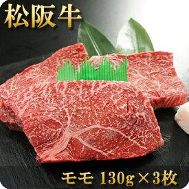 松阪牛ステーキ(モモ)130g×3