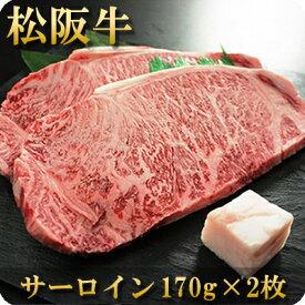 敬老の日 肉 お祝い ● 松阪牛 ステーキ(サーロイン)170g×2●【楽ギフ_のし】 内祝い ギフト 松坂牛 神戸牛 近江牛 ギフト券 もございます。