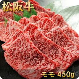 お歳暮 【送料無料】 肉 結婚内祝い 誕生日 プレゼント ● 松阪牛 焼肉 (モモ) 450g ● 【楽ギフ_のし】 ご褒美 贅沢 贈り物 お取り寄せ 冷凍 お肉