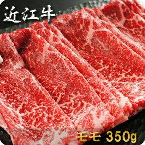 お歳暮 肉 お祝い ● 近江牛 すき焼き(モモ)350g●【楽ギフ_のし】 内祝い ギフト 松坂牛 神戸牛 近江牛 ギフト券 もございます。