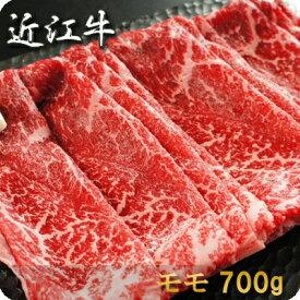 敬老の日 肉 お祝い ● 近江牛 すき焼き(モモ)700g●【楽ギフ_のし】 内祝い ギフト 松坂牛 神戸牛 近江牛 ギフト券 もございます。