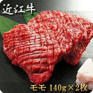 近江牛ステーキ(モモ)140g×2