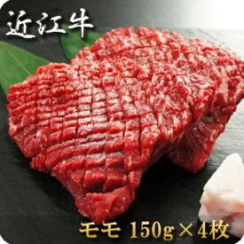 敬老の日 肉 お祝い ● 近江牛 ステーキ(モモ)150g×4●【楽ギフ_のし】 内祝い ギフト 松坂牛 神戸牛 近江牛 ギフト券 もございます。