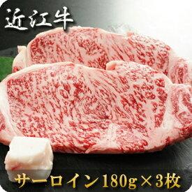 近江牛ステーキ(サーロイン)180g×3