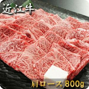 お歳暮 肉 お祝い ● 近江牛 焼肉(肩ロース)800g●【楽ギフ_のし】 内祝い ギフト 松坂牛 神戸牛 近江牛 ギフト券 もございます。