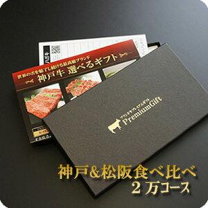 松阪牛&神戸牛選べるギフト券ボックス(2万コース)