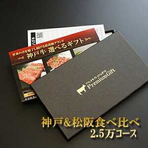 松阪牛&神戸牛選べるギフト券ボックス(2.5万コース)