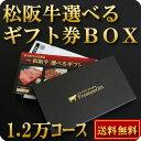 カタログギフト お肉 敬老の日 内祝い お祝い返し● 松阪牛 選べる ギフト券 ボックス(1.2万コース) ●【楽ギフ_のし…